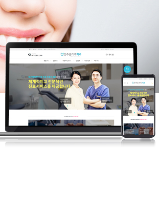 <strong>온가족치과</strong>RESPONSIVE HOMEPAGE